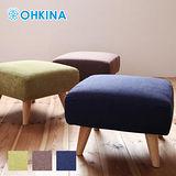 【OHKINA】日系可拆洗摩登造型布質矮沙發 腳凳(三色)