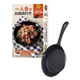 一人食の鑄鐵鍋料理 (附:Galaxy 鑄鐵平底鍋)