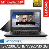 Lenovo IdeaPad 310 14吋FHD《i5-7200U雙核心》920MX 2G獨顯/4G/1TB/Win10 高速效能 筆電 炫黑 (80TU0038TW) ★送原廠滑鼠+筆電包★