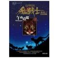 貓戰士二部曲之一:午夜追蹤