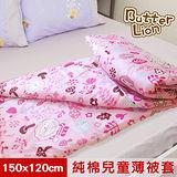 【奶油獅】好朋友系列-台灣製造-100%雙面印花精梳純棉嬰兒童被專用《薄被套》120*150CM-俏麗粉