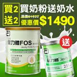 【亞培】健力體FOS粉狀配方900g (原裝進口)均衡營養配方