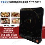 【東元TECO】按鍵式智能微晶電磁爐 XYFYJ2001