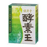 限時團購【保濟堂】酵素王-排便順暢(3盒)