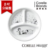【美國康寧 CORELLE】史努比8吋分隔盤 SNOOPY黑白限量款