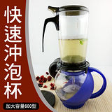 【百貨通】快速沖泡杯600ml