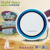 Health Banco 韓國原裝。健康寶貝空氣清淨器。旗艦款(粉藍) /HB-R1BF2025B