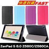 ASUS ZenPad S 8.0 Z580C/Z580CA 卡斯特紋三折皮套(黑/紅/紫/玫紅/天藍) 【送保護貼+筆型觸控筆】