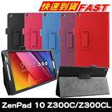 ASUS ZenPad 10 Z300C/Z300CL/Z300CNL荔枝紋可立式平板皮套 【送專用保護貼+觸控筆】