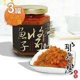 那魯灣 富發魚子醬3罐 160g/罐
