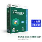 Kaspersky 卡巴斯基 全方位安全軟體2017 / 1台1年