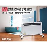【夜間下殺】東銘對流式防潑水電暖器 TM-3712