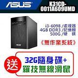 ASUS 雙核 4G記憶體 500G大容量文書機 (K31CD-0011A609UMD) /加碼送羅技無線滑鼠+32G隨身碟