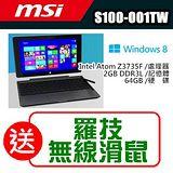 MSI 微星 S100-001TW Note四核心處理器10點觸控螢幕 (Z3735F/64G/W8.1) / 加碼送羅技無線滑鼠