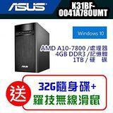 ASUS K31BF-0041A780UMT 四核獨顯級 1TB硬碟 Win10電腦 / 加碼送羅技無線滑鼠+32G隨身碟