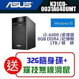 ASUS BM1AF-I544600104 第六代i5 四核Win10電腦 / 加碼送羅技無線滑鼠+32G隨身碟