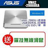 ASUS VIVO PC雙核SSD Win10 迷你電腦 VM42-2986UEA /加碼送羅技無線滑鼠