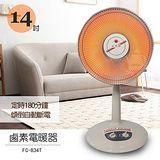 永用 14吋台製植絨鹵素燈電暖器 FC-834T