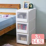 《真心良品x樹德》白色積木系統式單抽隙縫收納櫃14.5L (3入)