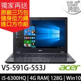 Acer V5-591G-553J 15.6吋FHD/i5-6300HQ/950M 2G獨顯/Win10 電競筆電-送HP DJ1110彩色噴墨印表機(鑑賞期過後寄出)