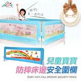 【Incare】兒童床邊護欄-加高款(床圍/床護欄/床圍欄)