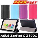ASUS ZenPad C Z170C 卡斯特紋三折皮套(黑/紅/紫/玫紅/天藍) 【送保護貼+筆型觸控筆】