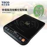 TECO 東元微電腦智能電磁爐(XYFYJ2001)