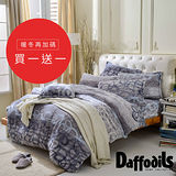 《Daffodils》雙人四件式超柔法蘭絨兩用被鋪棉床包組(加贈雪芙絨床組-隨機出貨)