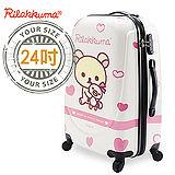 【Rilakkuma拉拉熊】夢幻樂園系列PC超輕量硬殼行李箱24吋(粉)