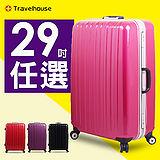 【Travelhouse】COLORS 29吋視覺享宴PC鋁框硬殼行李箱(多色任選)