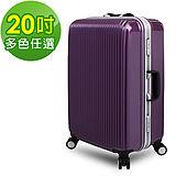 【Travelhouse】超越經典 20吋PC鋁框硬殼行李箱(多色任選)