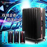 【Travelhouse】迷炫奇跡 29吋星砂煞車輪鋁框箱(多色任選)
