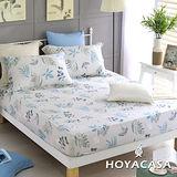 《HOYACASA漫步莊園》 雙人親膚極潤天絲床包枕套三件組