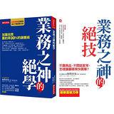 業務之神的絕技+業務之神的絕學:加賀田晃簽約率99%的銷售術(2書合售)