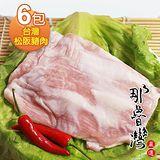 那魯灣 台灣松阪豬肉 6包 190g以上/包