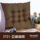TROMSO超柔舒適棉麻坐墊/亞麻咖啡