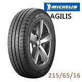 【米其林】AGILIS 貨卡胎 送專業安裝定位 215/65/16 (適用於VW T5車款)