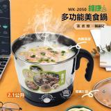 【維康】1.8L多功能美食鍋WK-2050