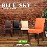 DFhouse 藍天餐椅(4色)