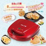 〔百變BiBa〕8合1可換盤鬆餅機WF-801