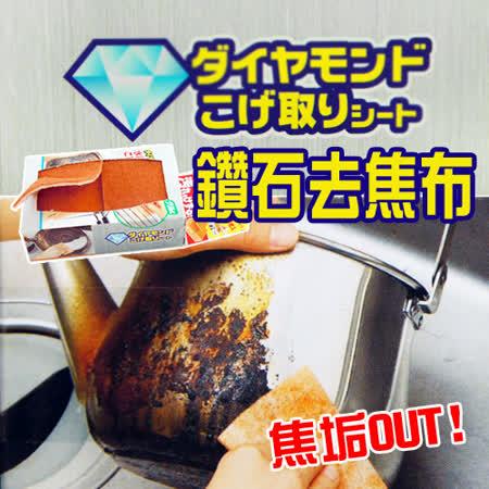 【百貨通】鑽石去焦布(20片) -friDay購物 x GoHappy