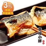 【買一送一】【幸福小胖】挪威薄鹽鯖魚3包(210g/包) 出貨共6包