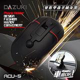 DAZUKI 變形甲蟲收納型任意黏凝膠吸盤支架 ACU-5