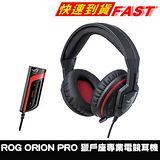 ASUS 華碩 ROG ORION PRO 獵戶座專業電競耳機 -