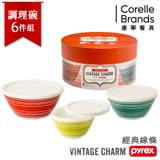 【美國康寧 Pyrex】百麗 Vintage多功能調理碗6件禮盒組(經典線條)
