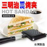 【百貨通】三明治第二代烤夾