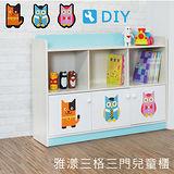 DIY雅漾三格三門兒童櫃/書櫃/置物櫃/收納櫃