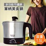 百貨通 歌林單柄不鏽鋼美食鍋-1.5L