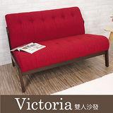 優力格 維多利亞英式實木休閒沙發/布沙發/雙人沙發