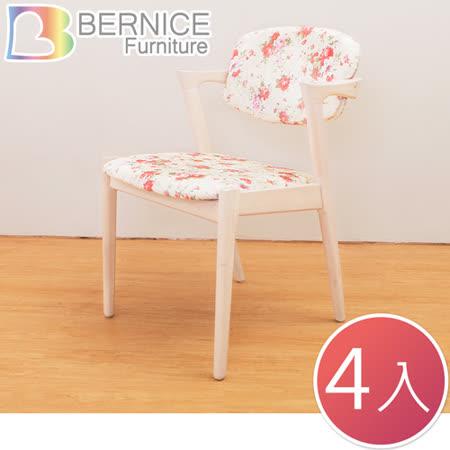 Bernice-萊爾實木餐椅/單椅-碎花款(四入組合) -friDay購物 x GoHappy